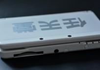 New Nintendo 3DS - Nintendo Schriftzug